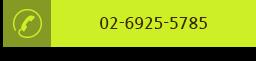02-6925-5785